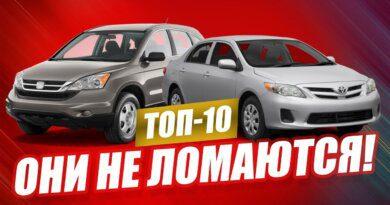 10 самых НАДЁЖНЫХ авто во все времена!
