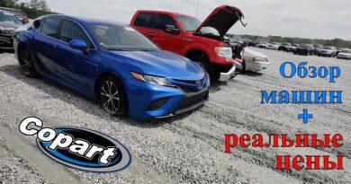 Аукцион Копарт США. Обзор машин + Цены. Америка. Copart 04.30.2021