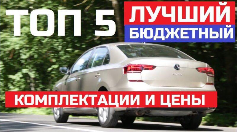 Что выбрать? Топ 5 лучший бюджетный авто 2021 цены комплектации Polo, Rapid, Rio, Vesta, Solaris