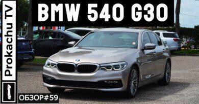 BMW 540i G30 Обзор #59 | Понты или автомобиль для души?
