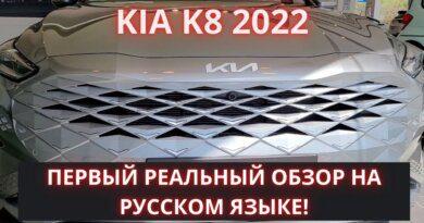 KIA K8 2022 - новая Cadenza. Обзор авто в салоне в Корее