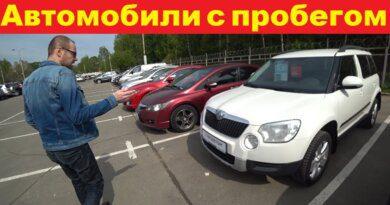 Автомобили С Пробегом Цены Май 2021.Большой обзор Авторынка.