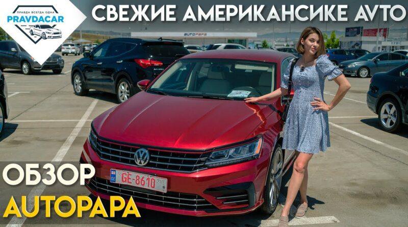 Обзор Autopapa, свежие американские авто от Mercedes до BMW