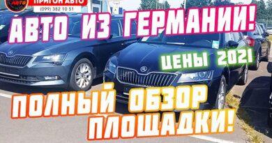 Как пригнать автомобиль из Германии🤔 цены на немецкие автомобили😊 🚙Обзор площадки🚗 #автопригон