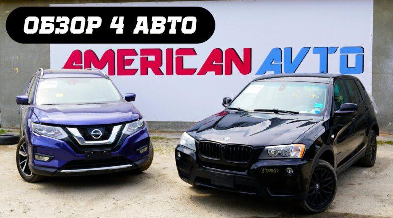 Обзор 4 авто из США Nissan Rogue SL 2017 / BMW X3 2012 и другие на СТО Американ Авто ⚙️🚘