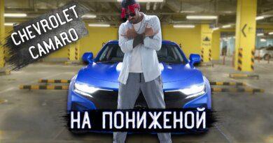 """ОБЗОР АВТО  """"На пониженной"""" CHEVROLET CAMARO 2019"""