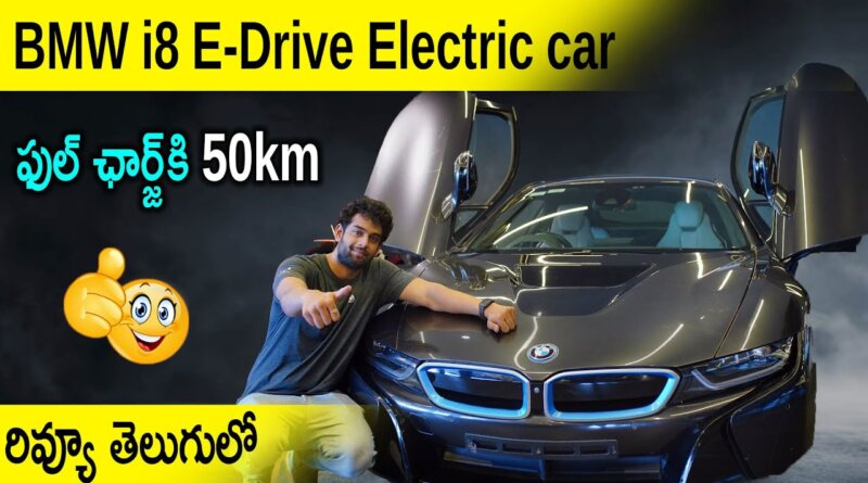 BMW i8 eDrive Electric Car Review in Telugu   Latest Car Reviews   Aadhan Garage