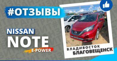 Как заказать автомобиль из Японии? Живой отзыв клиентов 👍🏻 Nissan Note ePower