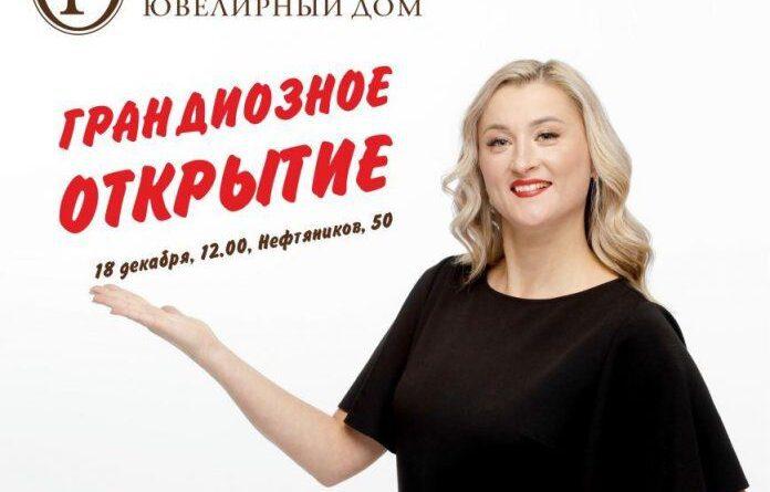 Готовьтесь к Новому году вместе с ювелирным домом «Романовъ»