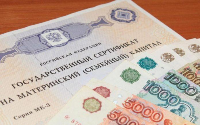 Кабмин утвердил порядок возврата средств маткапитала для обманутых дольщиков