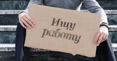 Каждому девятому россиянину отказали в приеме на работу из-за прививки