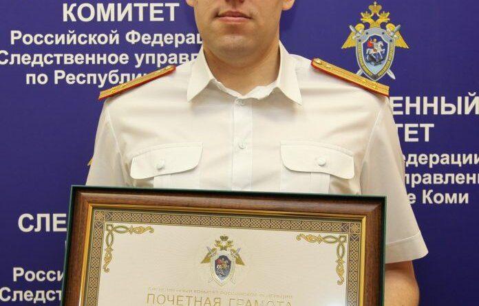 Лучший следователь Республики Коми работает в Усинске