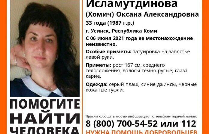 Пропавшая женщина с татуировкой на запястье найдена