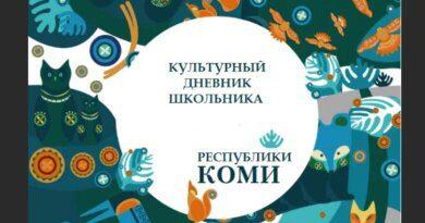 У усинских школьников лучшие культурные дневники