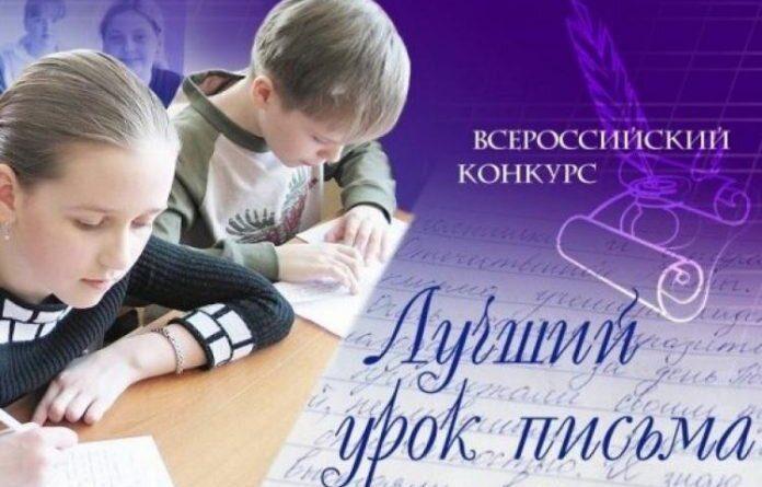 Ученица школы Мутного Материка стала лауреатом всероссийского конкурса