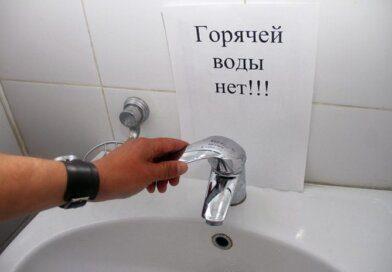 ТК отключит горячую воду в Усинске, Усь-Усе и Усадоре