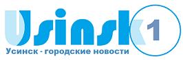 Усинск-городские новости