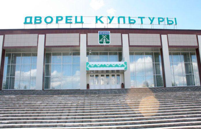 Усинск остался в лидерах по уровню зарплат сотрудников учреждений культуры