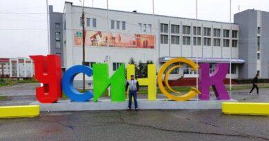 В администрации Усинска ждут вопросы и предложения по предварительному отчёту главы города