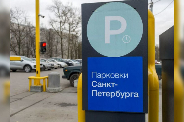 ВСанкт-Петербурге хотят расширять платные парковки&nbsp