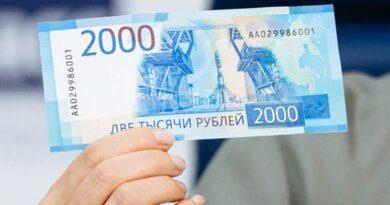 В Усинске обнаружили поддельную банкноту