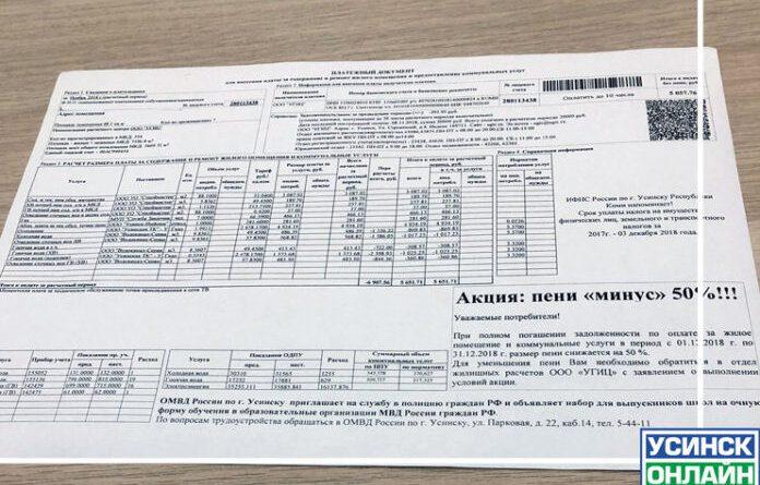 В Усинске проходит новогодняя акция от поставщиков ЖКУ