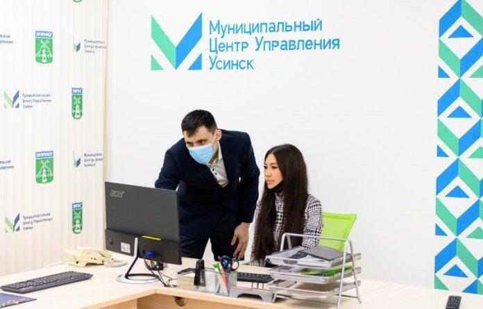 В усинский Муниципального центра управления можно обратиться по телефону