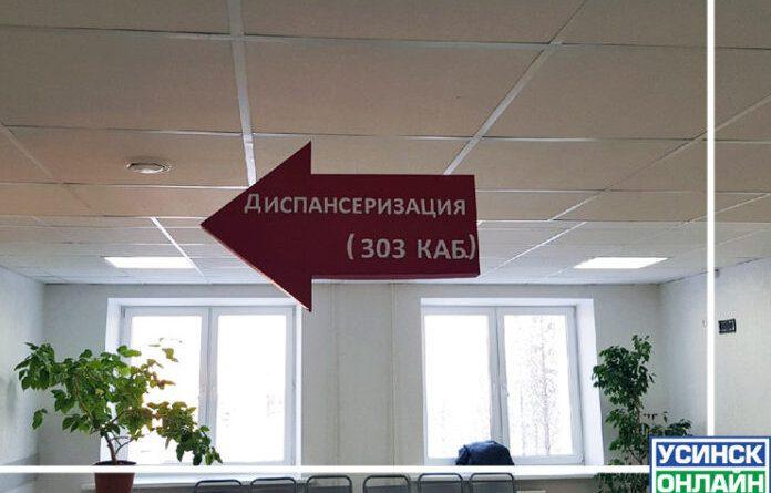 В Усинской ЦРБ возобновлена диспансеризации взрослого населения