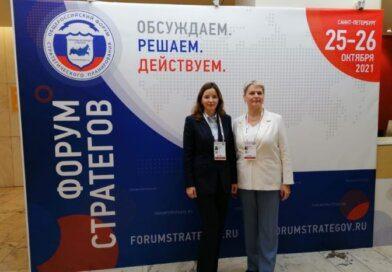 Замруководителя мэрии Усинска Айгуль Актиева принимает участие в общероссийском форуме стратегов